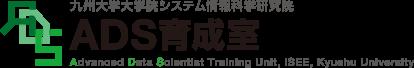 九州大学大学院システム情報科学研究院 ADS育成室